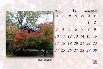 '19.11月カレンダー(盧山寺).jpg