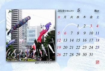 '19.5月カレンダー.jpg