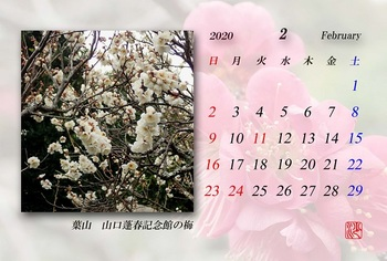 '20.02月カレンダー.jpg
