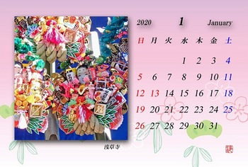 '20.1月カレンダー(浅草寺).jpg