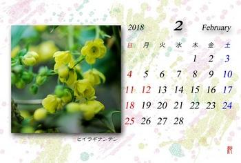 2018年2月カレンダー.jpg