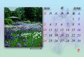 2018年6月カレンダー.jpg