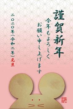 '20ネズミ年賀状p.jpg