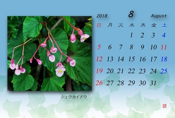 カレンダー(2018年8月).jpg